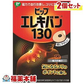 ピップエレキバン130(48粒×2個) [宅配便・送料無料]