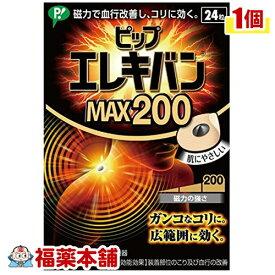 ピップエレキバン MAX200 (24粒) こり 血行の改善 ピップ株式会社 [ゆうパケット・送料無料]