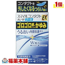 【第3類医薬品】スマイルコンタクトALWクール 12ml [ゆうパケット・送料無料] 「YP20」