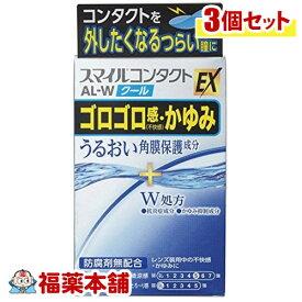 【第3類医薬品】スマイルコンタクトALWクール 12ml×3個 [ゆうパケット・送料無料] 「YP20」