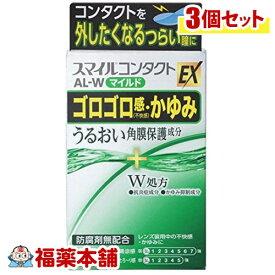 【第3類医薬品】スマイルコンタクトALWマイルド 12ml×3個 [ゆうパケット・送料無料] 「YP20」