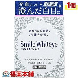 【第2類医薬品】 スマイルホワイティエ 15ml 白目 を 白く する 目薬 [ゆうパケット・送料無料] 「YP30」