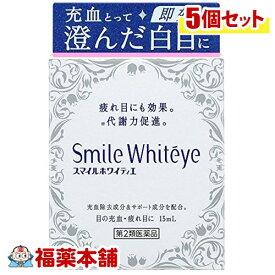 【第2類医薬品】スマイルホワイティエ 15ml×5個 白目 を 白く する 目薬 [ゆうパケット・送料無料] 「YP30」