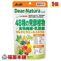 ディアナチュラS48種の発酵×食物繊維乳酸菌240粒