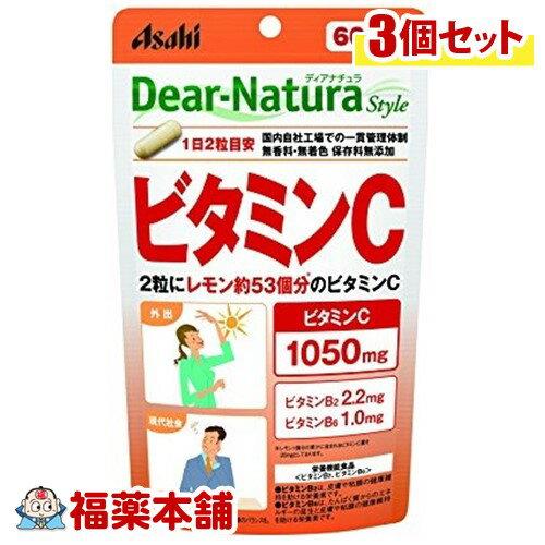 ディアナチュラ ビタミンCパウチタイプ 120粒×3個 [アサヒのサプリ] [ゆうパケット・送料無料] 「YP10」
