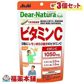 ディアナチュラ ビタミンC パウチタイプ 120粒(60日分)×3個 [アサヒのサプリ] [ゆうパケット・送料無料] 「YP10」