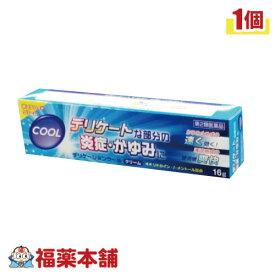 【第2類医薬品】デリケーションクール(16g) [ゆうパケット・送料無料] 「YP30」