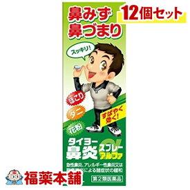【第2類医薬品】タイヨー 鼻炎スプレーアルファ 30ml×12個 くしゃみ 鼻水 鼻詰まりに [宅配便・送料無料] 「T60」