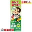 【第2類医薬品】タイヨー鼻炎スプレーアルファ 30mL×6個[宅配便・送料無料] 「T60」