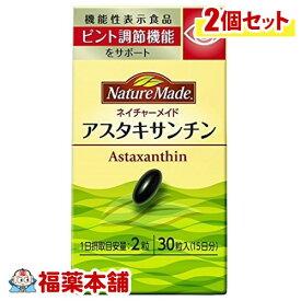 ネイチャーメイドアスタキサンチン30粒×2個 [宅配便・送料無料]