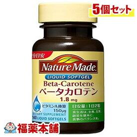 ネイチャーメイドベータカロチン140粒×5個 [宅配便・送料無料]