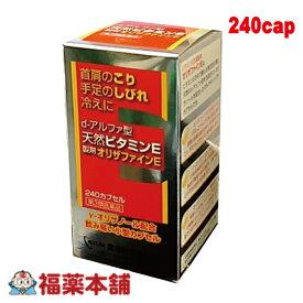 【第3類医薬品】奥田製薬 オリザファインE 240cap[宅配便・送料無料] 「T60」