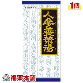 【第2類医薬品】クラシエ漢方 人参養栄湯 45包 [宅配便・送料無料] 「T60」