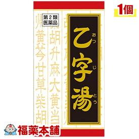 【第2類医薬品】クラシエ漢方 乙字湯エキス錠 180錠 [宅配便・送料無料]