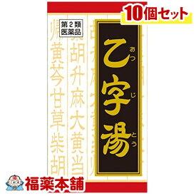 【第2類医薬品】クラシエ漢方 乙字湯エキス錠 180錠×10箱 [宅配便・送料無料]