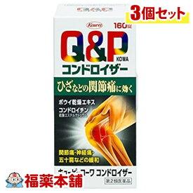 【第2類医薬品】キューピーコンドロイザー(160錠×3個) [宅配便・送料無料]