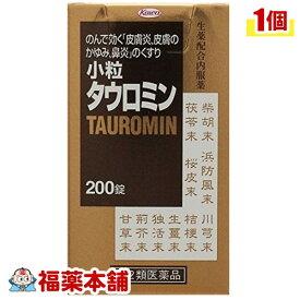 【第2類医薬品】興和新薬 小粒タウロミン 200錠 [宅配便・送料無料]