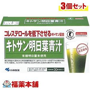 キトサン明日葉青汁(30袋×3個) [宅配便・送料無料]