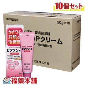 【第2類医薬品】 ピアソンHPクリーム 50g×10個 [ヒルドイドのジェネリック] [宅配便・送料無料] 「T60」