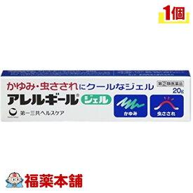 【第(2)類医薬品】アレルギールジェル(20g) [ゆうパケット・送料無料] 「YP30」