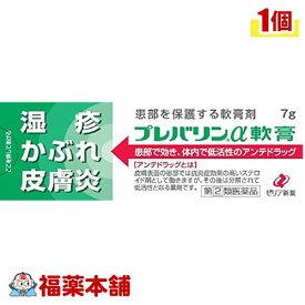 【第(2)類医薬品】☆プレバリンα軟膏(7g) [ゆうパケット・送料無料] 「YP20」