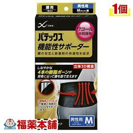 パテックス機能性サポーター 腰用M 黒 [宅配便・送料無料]
