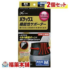 パテックス機能性サポーター 腰用M 黒×2個 [宅配便・送料無料]