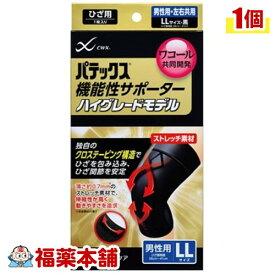 パテックス機能性サポーター ハイグレード 男性用 ひざ用LL 黒 [ゆうパケット・送料無料] 「YP30」