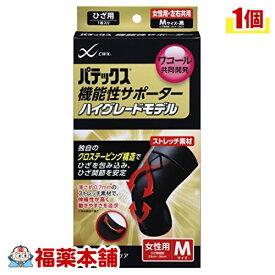 パテックス機能性サポーター ハイグレード 女性用 ひざ用M 黒 [ゆうパケット・送料無料] 「YP30」