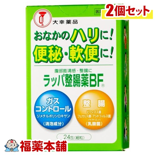 ラッパ整腸薬BF(24包×2箱) [ゆうパケット・送料無料] 「YP30」