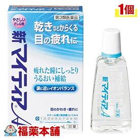【第3類医薬品】新マイティアA 15ml [ゆうパケット・送料無料] 「YP30」