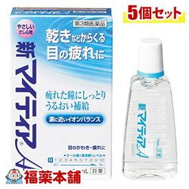 【第3類医薬品】新マイティアA 15ml×5個 [ゆうパケット・送料無料] 「YP30」