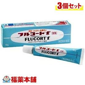 【第(2)類医薬品】フルコートF 10g×3個 [ゆうパケット・送料無料] 「YP30」