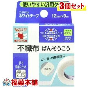 ニチバン ホワイトテープ(12mm×9M)×3個 「紙テープ」 [ゆうパケット・送料無料] 「YP20」