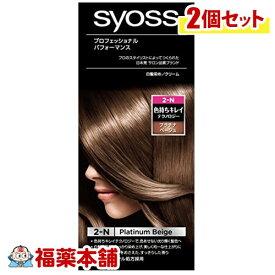 サイオスヘアカラーC2プラチナベージュ ×2箱 [宅配便・送料無料]