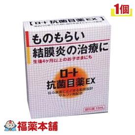 【第2類医薬品】ロート抗菌目薬EX (10ml) ものもらい 結膜炎 ビタミンE配合 [ゆうパケット・送料無料]