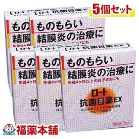 【第2類医薬品】ロート抗菌目薬EX (10ml) × 5個 ものもらい 結膜炎 ビタミンE配合 [ゆうパケット・送料無料]