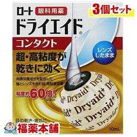 【第3類医薬品】ロートドライエイドコンタクトa 10ml×3個 [ゆうパケット・送料無料] 「YP30」
