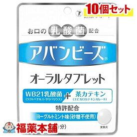 口臭予防 アバンビーズオーラルタブレット7日分(21粒) ×10個 お口の臭いの改善に [ゆうパケット・送料無料] 「YP20」