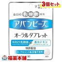 アバンビーズオーラルタブレット7日分(21粒入)×3個 [ゆうパケット・送料無料] 「YP10」