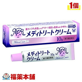 【第1類医薬品】☆メディトリートクリーム (10g) [ゆうパケット・送料無料] 「YP30」