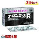 【第(2)類医薬品】☆ナロンエースR(32錠×3個) [ゆうパケット・送料無料] 「YP30」