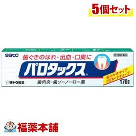 【第3類医薬品】サトウ製薬 パロタックス(170g×5本) [宅配便・送料無料] 「T60」