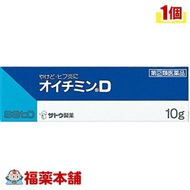 【第2類医薬品】オイチミンD(10g) [ゆうパケット・送料無料] 「YP30」