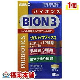 BION(バイオン)3 60粒 [宅配便・送料無料] 「T60」