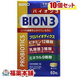 BION(バイオン)3 60粒×10個 [宅配便・送料無料] 「T60」