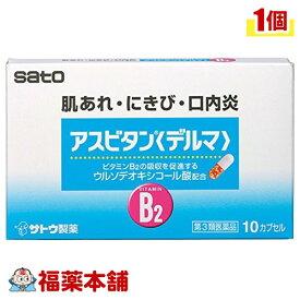 【第3類医薬品】アスビタン<デルマ>(10cap) [ゆうパケット・送料無料] 「YP20」