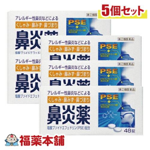 【第(2)類医薬品】皇漢堂 鼻炎薬A「クニヒロ」 48錠×5個 [ゆうパケット・送料無料]