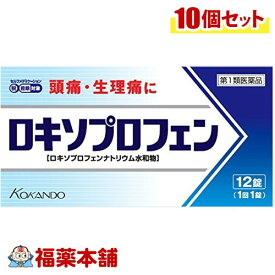 【第1類医薬品】☆クニヒロ ロキソプロフェン錠 12錠×10個 頭痛・生理痛 [ゆうパケット・送料無料]「YP20」