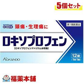 【第1類医薬品】☆ロキソプロフェン錠 12錠×5個 [ゆうパケット・送料無料]「YP20」
